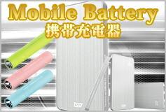 モバイルバッテリー 携帯 充電器