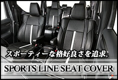 スポーツライン シートカバー 車種別専用設計