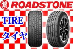 タイヤ ロードストーン