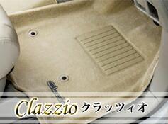クラッツィオ 商品一覧 フロアマット シートカバーなど