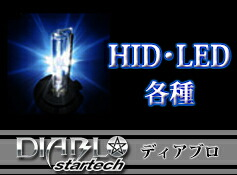 ディアブロ 商品一覧 HID LED など