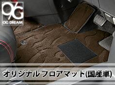 車種別専用設計 オージードリーム オリジナルフロアマット 国産車専用