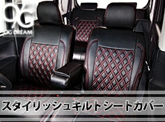 車種別専用設計 オリジナル キルティング シートカバー 国産車専用