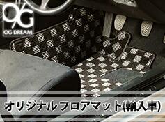 車種別専用設計 オージードリーム オリジナルフロアマット 輸入車専用