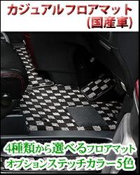 カジュアル フロアマット 国産車専用