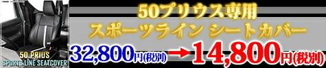 50 プリウス シートカバー
