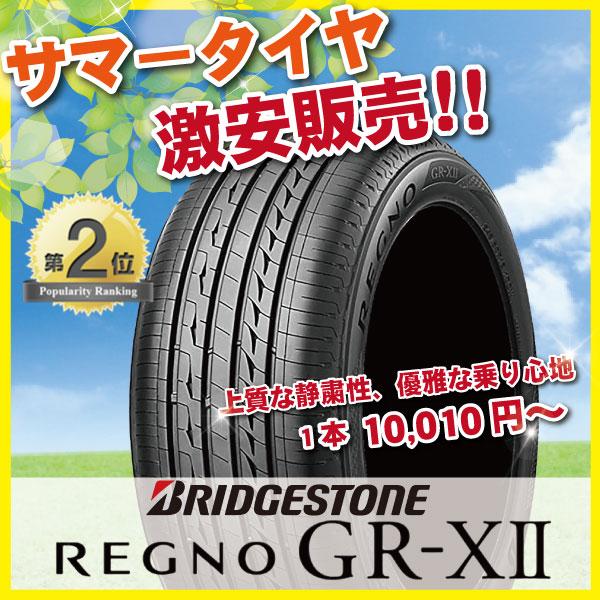 2位 REGNO GR-X2