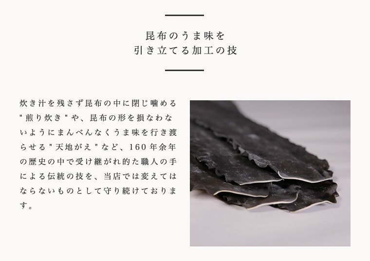 昆布のうま味を引き立てる加工の技