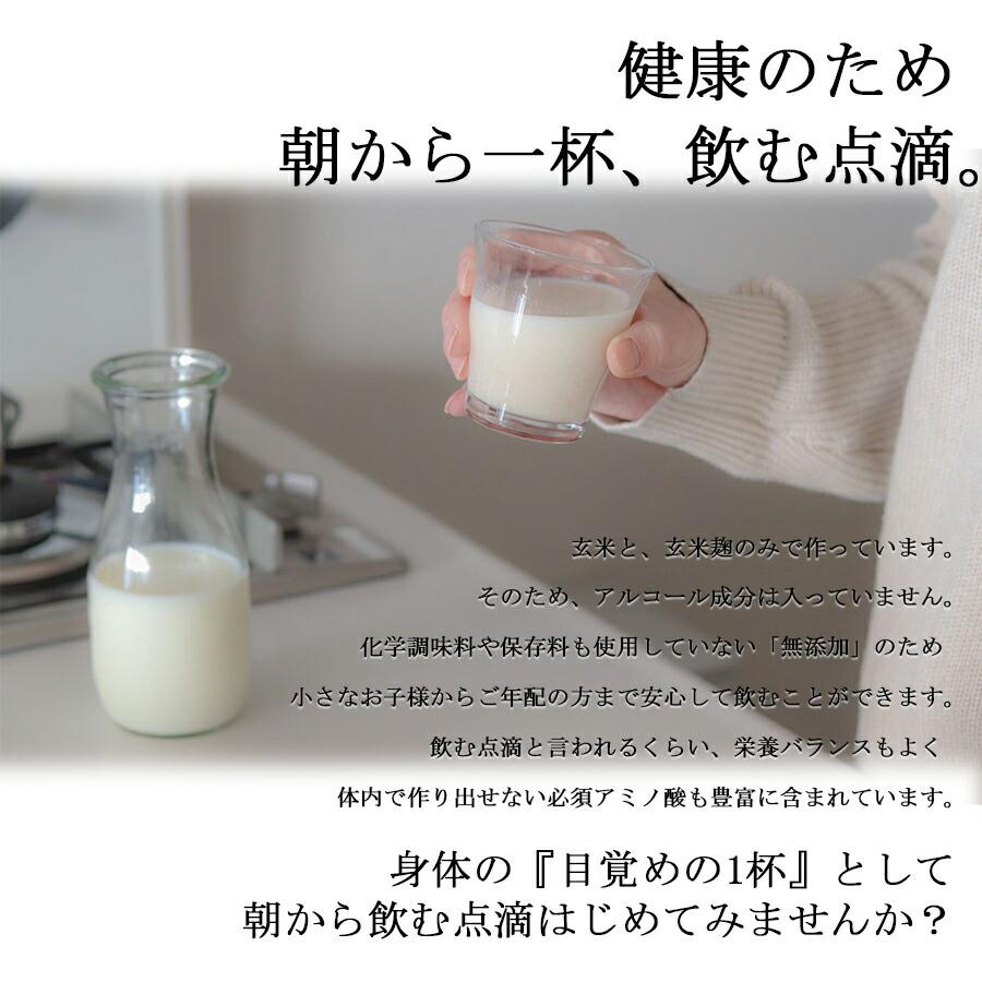 OKiNI 玄米こうじ甘酒