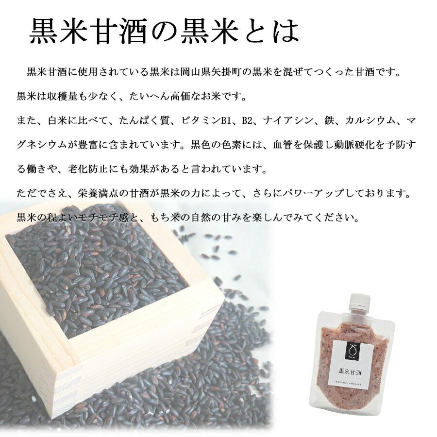 OKiNI 黒米甘酒