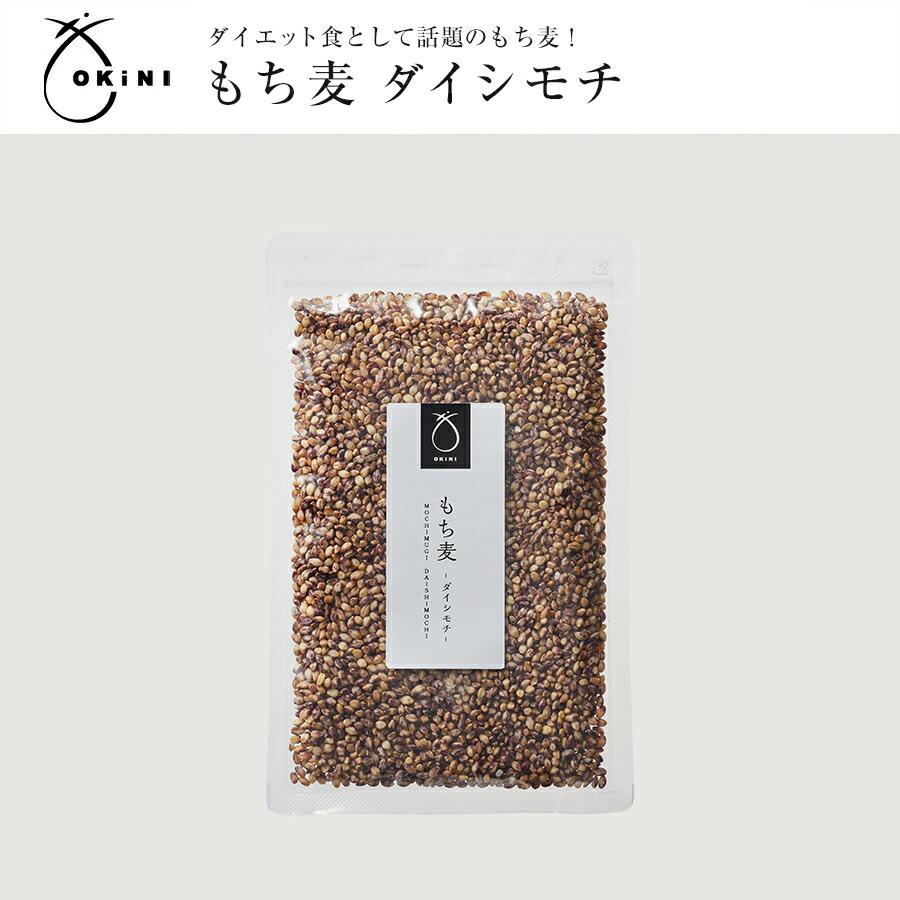 OKiNIもち麦ダイシモチ