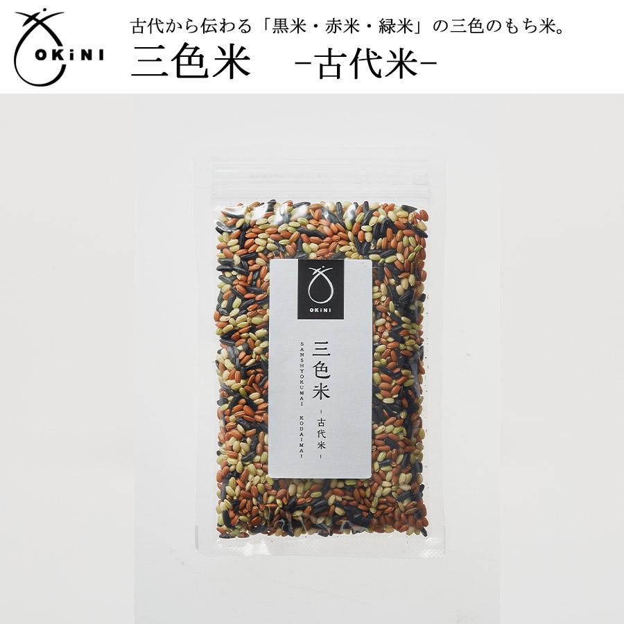 OKiNI 三色米 古代米