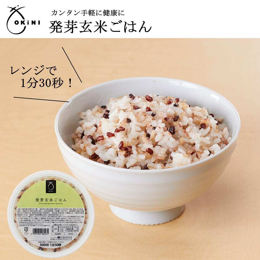 OKiNI 発芽玄米ごはん