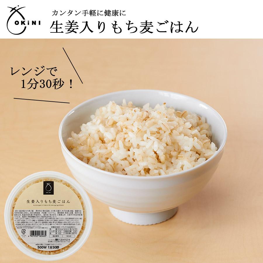 OKiNI 金のいぶき玄米ごはん