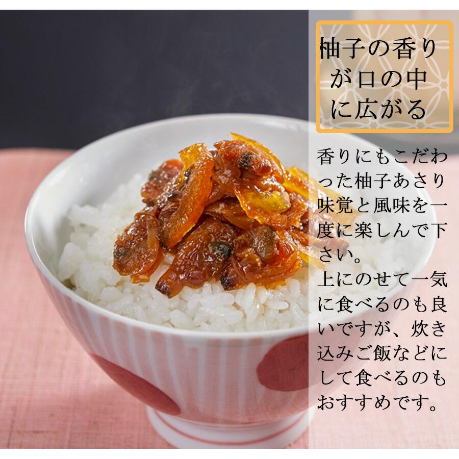 柚子あさりご飯