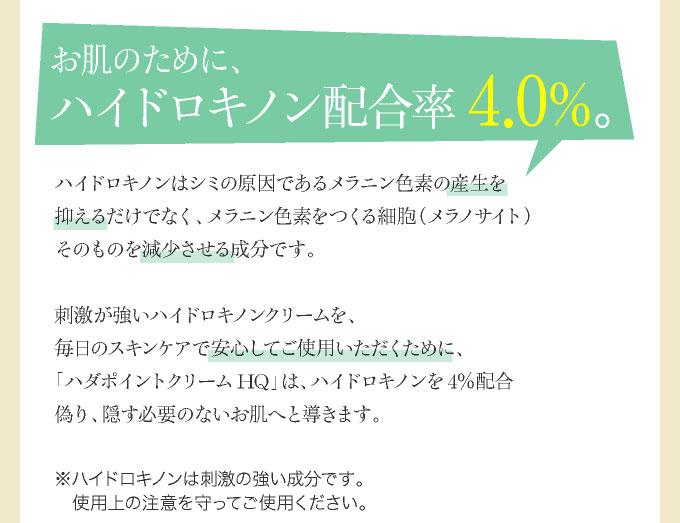 ハイドロキノン配合率4.0%