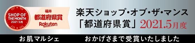SOM-202105受賞