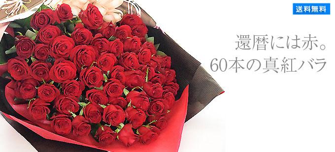 還暦 60本の赤バラ