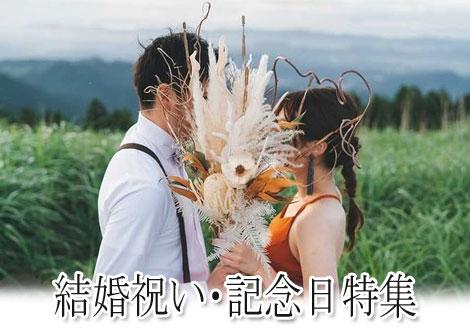 結婚お祝い・記念日のお花