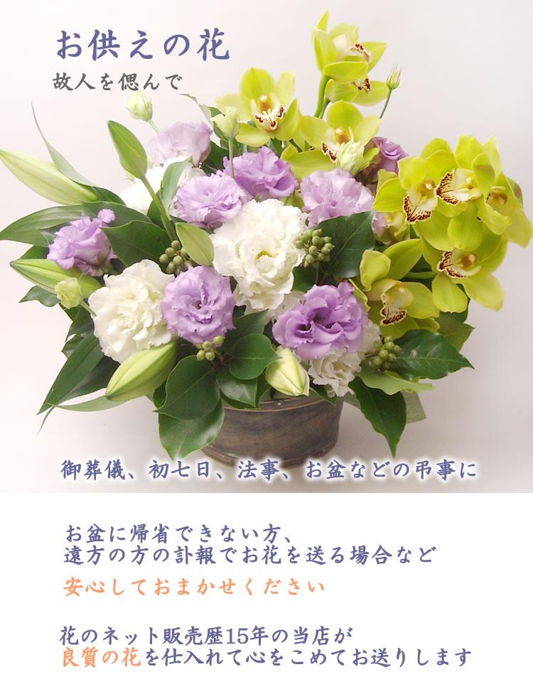 お悔やみ、お供えの花