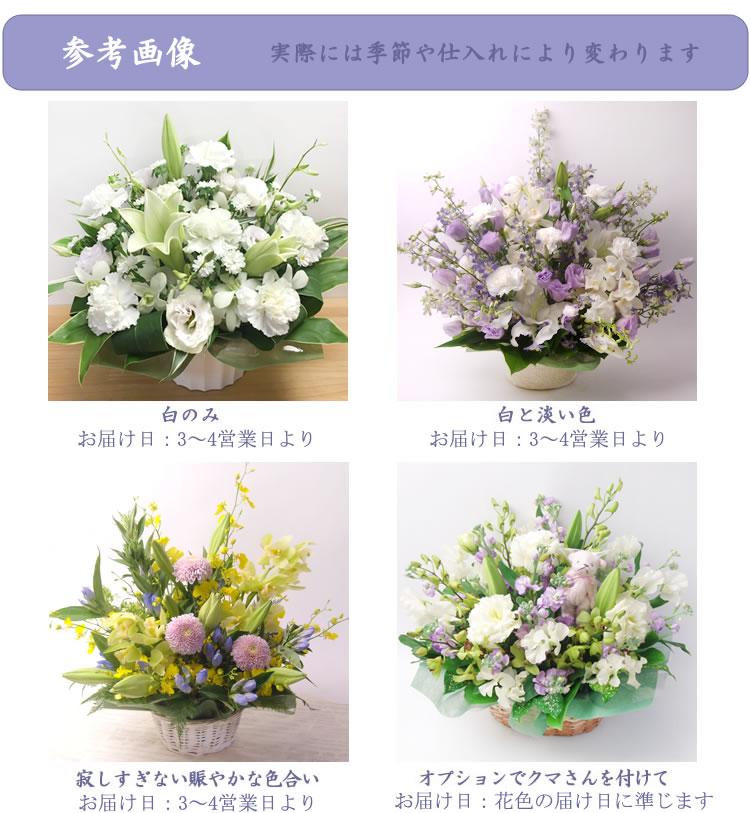 菊などの和花、または洋花をお選び下さい