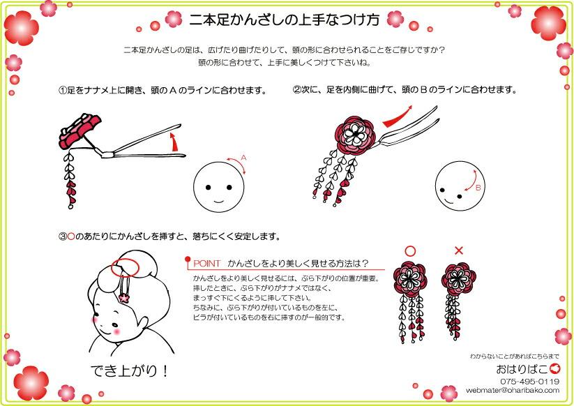 【楽天市場】二本足簪(かんざし)の使い方:かんざし 小間物 ...