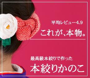桜 蝶 かんざし