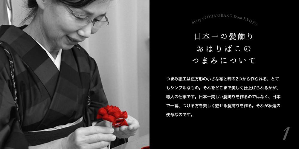 日本一の髪飾り おはりばこのつまみ細工について