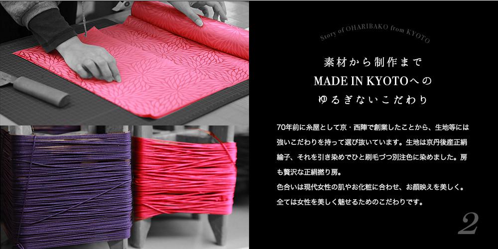 素材から制作までMADE IN KYOTOへのゆるぎないこだわり