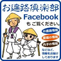お遍路倶楽部-Facebook