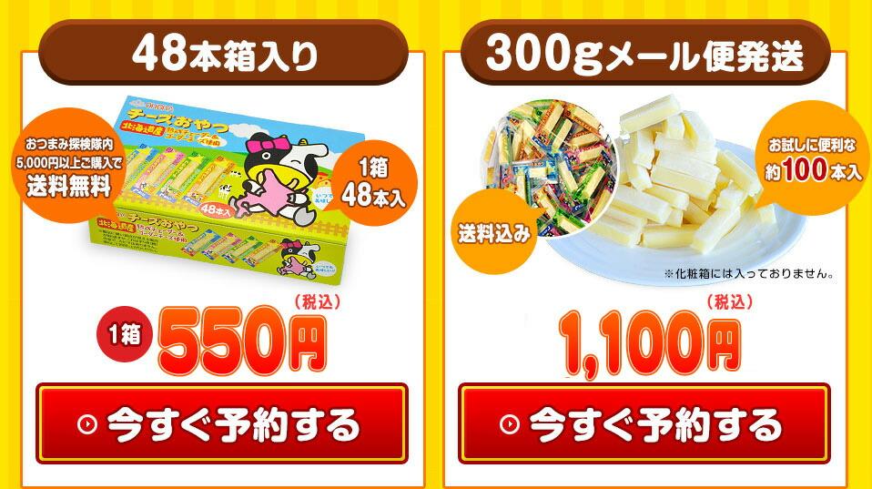 48本箱入り500円(税込) 300gメール便発送1,000円(税込)