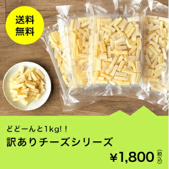 訳ありチーズシリーズ
