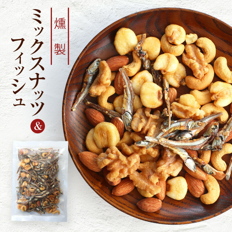 200g燻製ミックスナッツ小魚