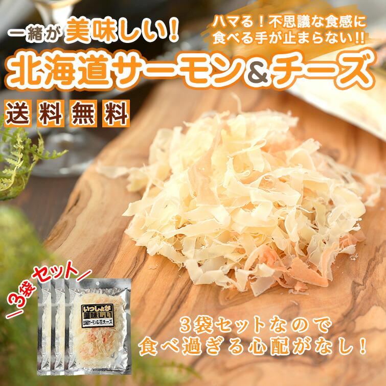 50gサーモン花チーズ