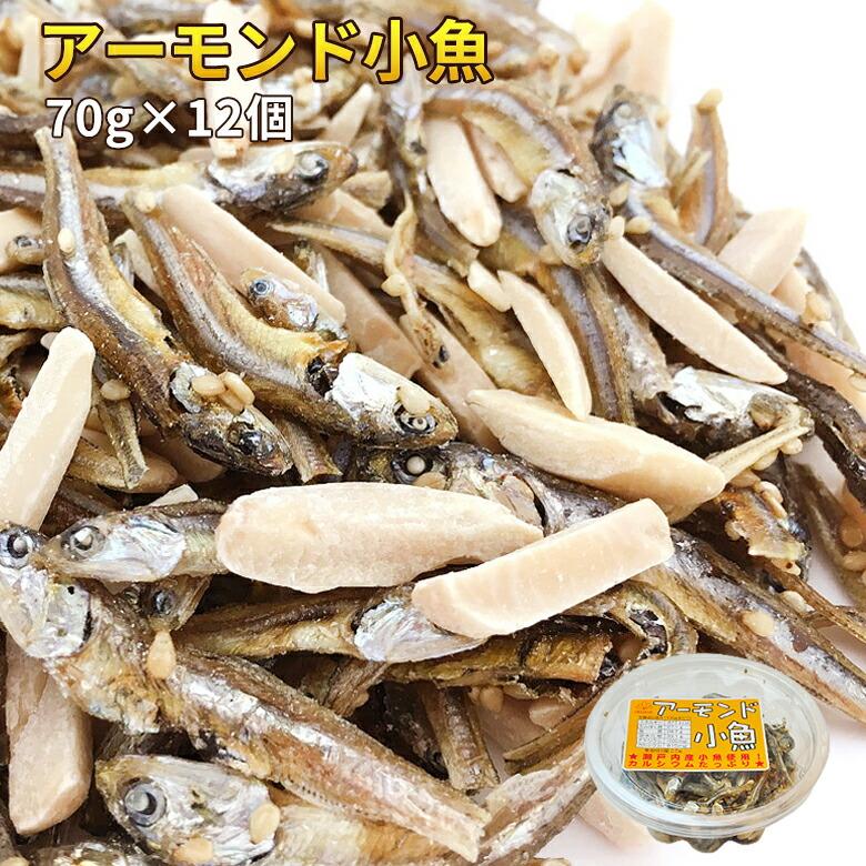 70g×12個アーモンド小魚