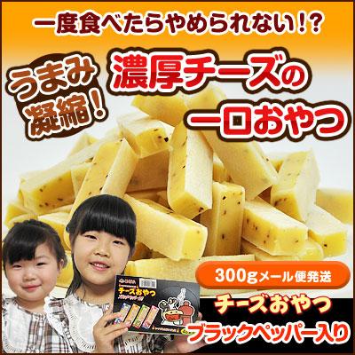 300gチーズおやつブラックペッパー