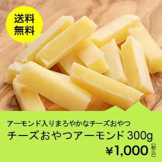 チーズおやつアーモンド