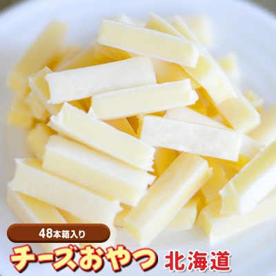 48本チーズおやつ北海道