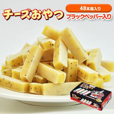 48本チーズおやつブラックペッパー