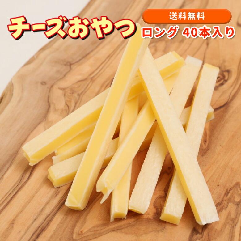チーズおやつロング