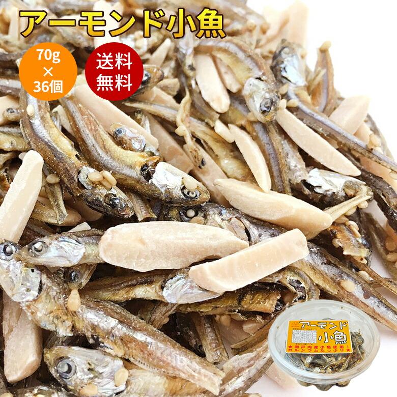 70×36アーモンド小魚