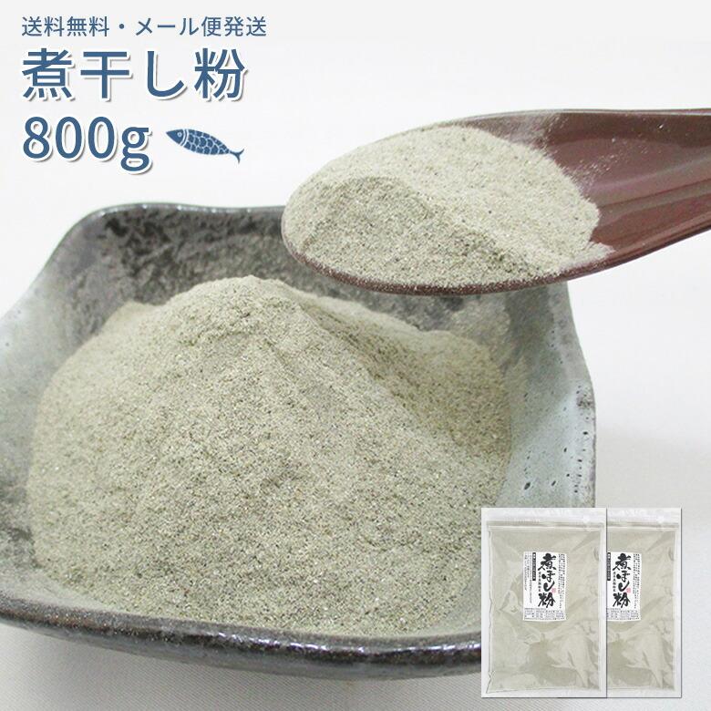 400g×2袋煮干し粉