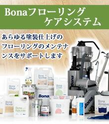 Bonaフローリングケアシステム