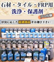 石材・タイル・FRP用洗浄・保護剤