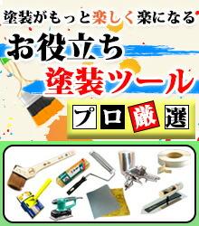 お役立ち塗装ツール