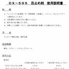 CX-505 目止め剤