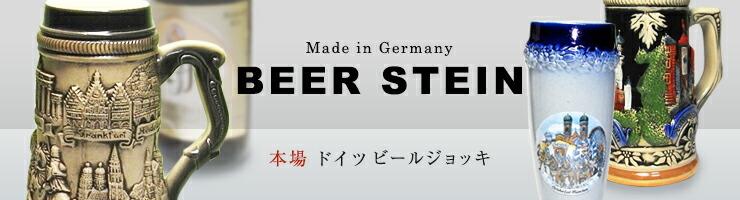本場 ドイツビールジョッキ