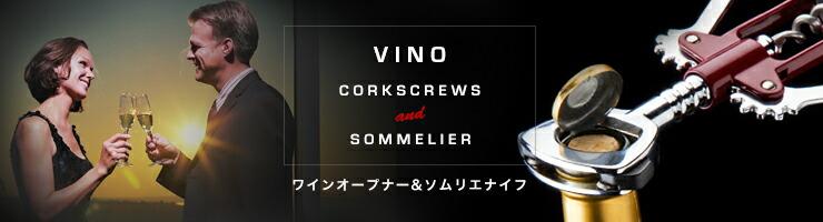 ワインオープナー&ソムリエナイフ