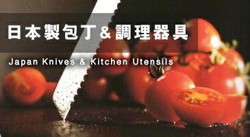 日本製包丁&調理器具