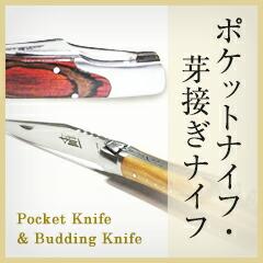 ポケットナイフ・目接ぎナイフ